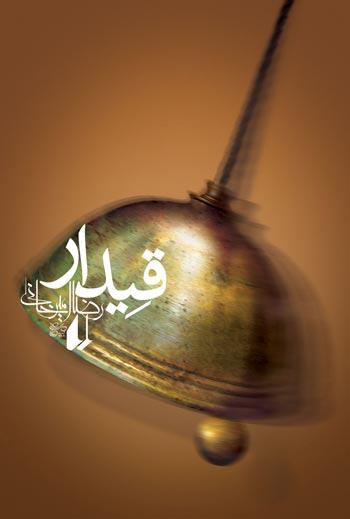تصویرِ جلدِ کتابِ قیدار؛ طرّاح: مجید کاشانی